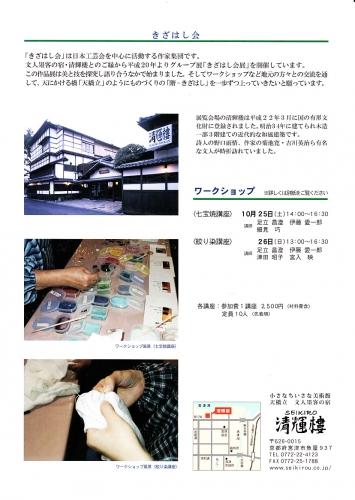 kizahashi_ura2014_0001.jpg