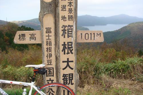 1109箱根