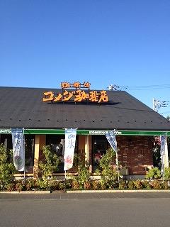コメダ珈琲1