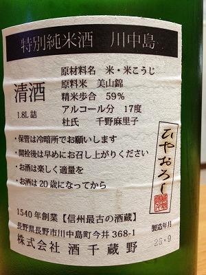 川中島ひやおろし3