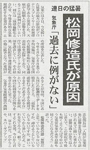 松岡修造新聞記事フェイク