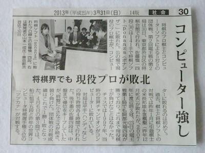 コンピュターVS将棋プロ棋士第2回電王戦