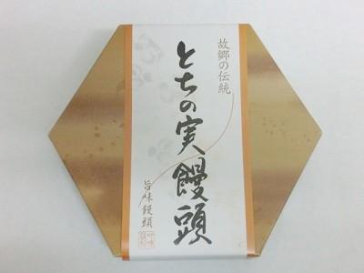 飛騨高山のお土産とちの実饅頭