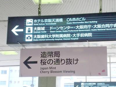 大阪市北区天満造幣局桜の通り抜け