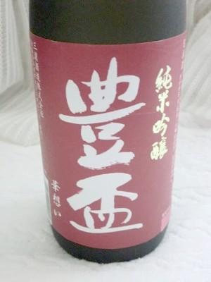 青森県の地酒豊盃