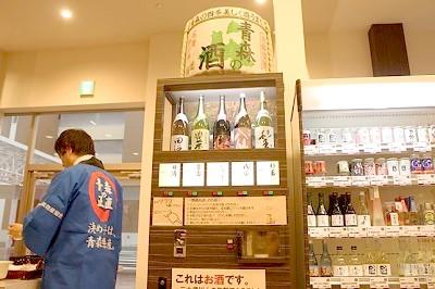 一杯100円の青森県の地酒の自動販売機