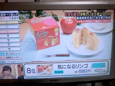 お願い!ランキングGOLD テレビ朝日-1