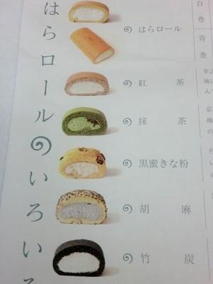 豆乳ケーキはらロール阪急梅田店