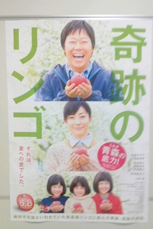 青森県が舞台の映画奇跡のりんご