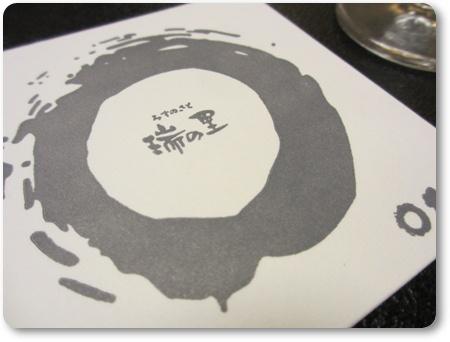○久温泉 修善寺旅行記,ブログ,○久温泉食事ブログ