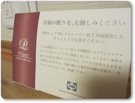軽井沢プリンスホテルウエストのベッド
