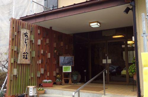 宮床滝ノ原温泉ちどり荘1玄関