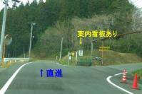 宮床滝ノ原温泉ちどり荘12道順