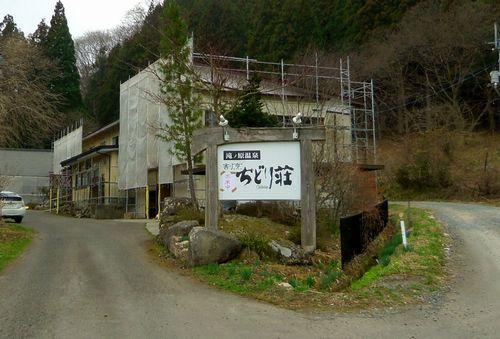 宮床滝ノ原温泉ちどり荘13全景