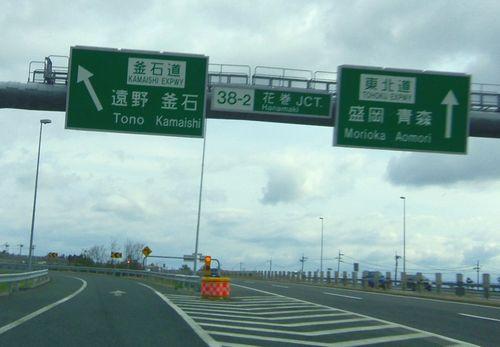 釜石道1花巻JCT
