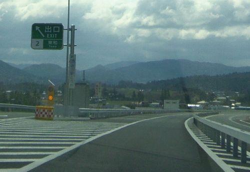 釜石道4東和IC