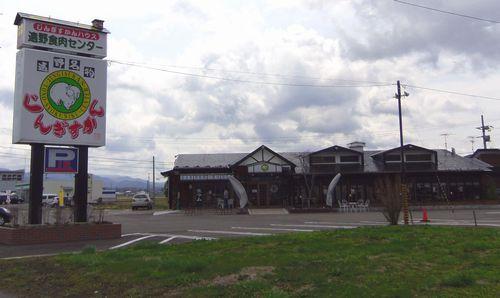 遠野14遠野食肉センター