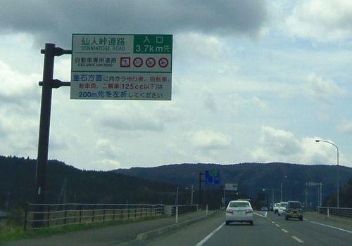 仙人峠道路2板沢分岐