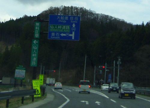 仙人峠道路4遠野住田IC