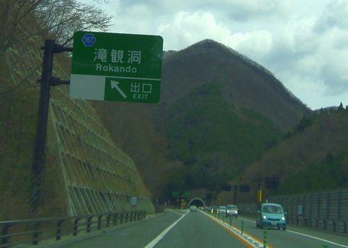 仙人峠道路8滝観洞IC