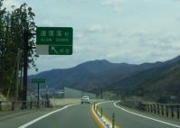 仙人峠道路11釜石西IC