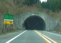 仙人峠道路7秋丸トンネル