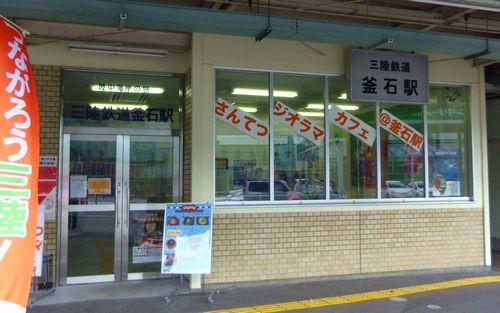釜石駅2三陸鉄道駅外観