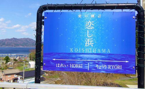 三陸鉄道恋し浜駅1駅名標