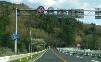 高田道路2通岡ICより国道45号線