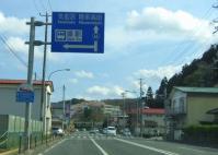三鉄JR盛駅3国道45号線盛駅入口
