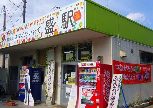 三鉄JR盛駅9三陸鉄道駅舎