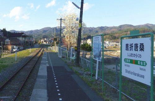 気仙沼2013年8鹿折唐桑駅