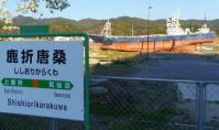 気仙沼2013年10鹿折唐桑駅