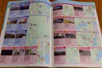 気仙沼2013年32復興商店街でつなぐ度ガイドブック