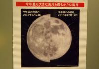 仙台市天文台7展示室満月
