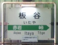 奥羽本線板谷駅5駅名標