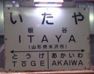 奥羽本線板谷駅6駅名標
