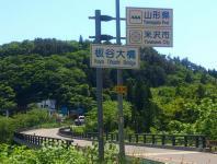 奥羽本線板谷駅13国道13号線