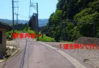 奥羽本線板谷駅15駅入口