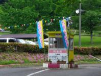 秋保森林スポーツ公園3ゲート