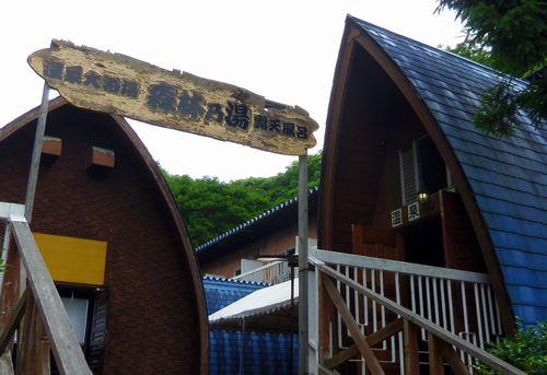 秋保森林スポーツ公園6森林の湯入口