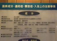 須川温泉栗駒山荘9温泉表示
