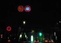 国道399号線光る標識1