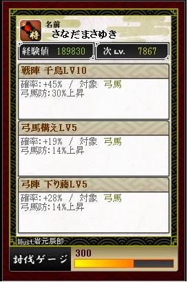 真田じーさん 3