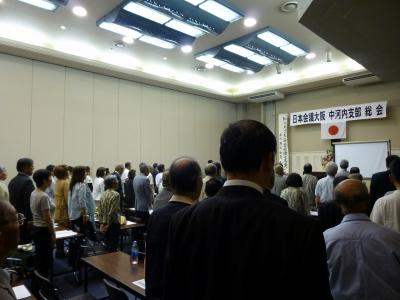 日本会議大阪 中河内支部 総会 003