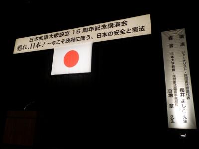 日本会議大阪設立15周年記念講演会001