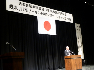 日本会議大阪設立15周年記念講演会004