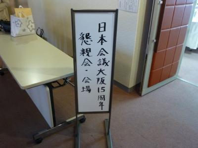 日本会議大阪設立15周年記念講演会010