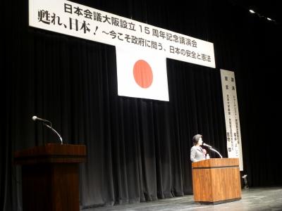 日本会議大阪設立15周年記念講演会007
