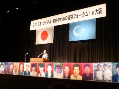 日本・ウイグル 自由のための連帯フォーラム in 大阪 001